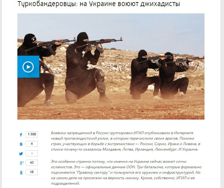 Vesti.Ru-Turkobanderovtsy-na-Ukraine-voyuyut-dzhihadisty