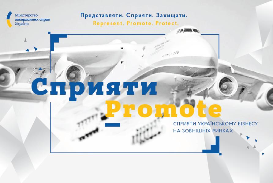 Promote_new.jpg